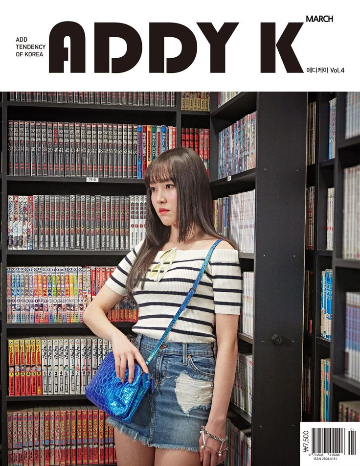 Yuju (G-Friend) - AddyK Magazine March Issue '17  -3D Cut-