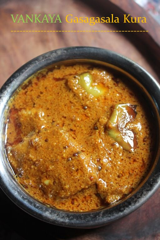 Vankaya Gasagasala Kura Recipe / Brinjal Poppy Seed Curry Recipe / Andhra Brinjal Curry Recipe