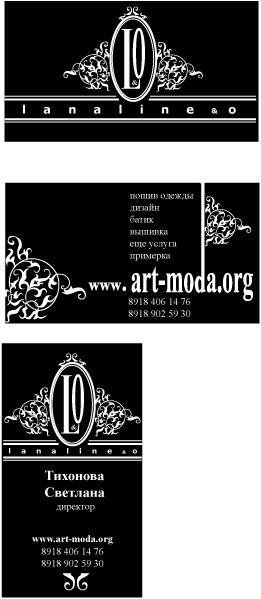 Студия моды Lanaline&O, Сочи (фирменный стиль) | Логотип и визитка