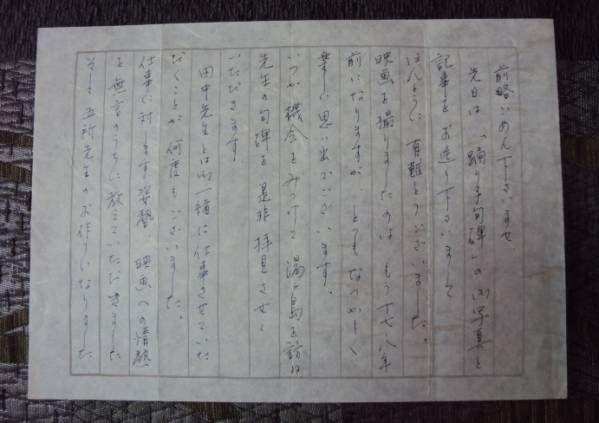 吉永小百合 直筆書簡 五所平之助宛_画像1