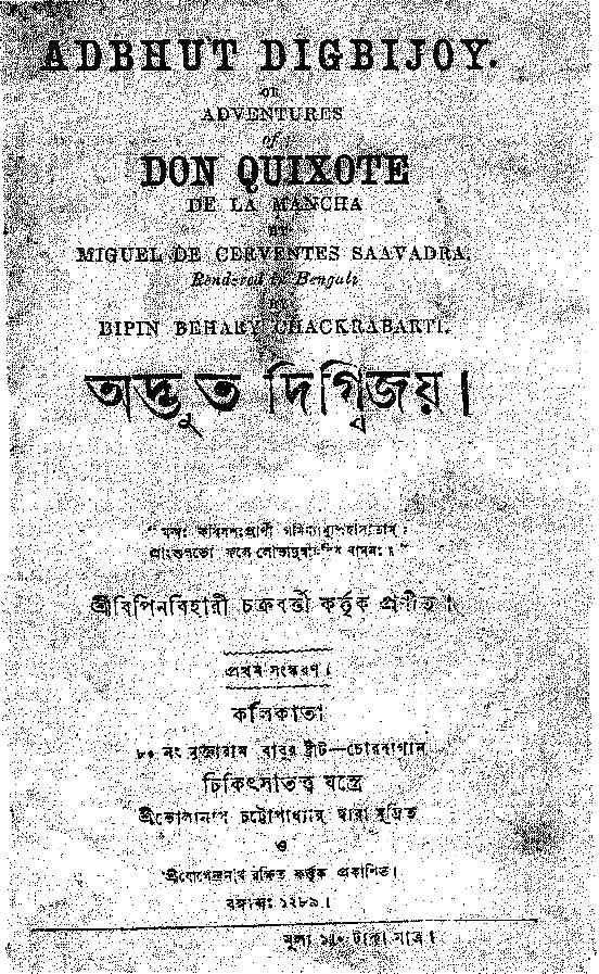 BENGALÍ - Adbhut Digbijoy / Bipin Bihari Chakrabarty [tr.].-- 1887.-- La primera traducción en la India, a partir del inglés. Fue reeditado en 2009. Imagen: Profesor Ganguly - Nueva Delhi. 2ª ed.segunda ed. de Adbhut Digvijay.-- 2009.
