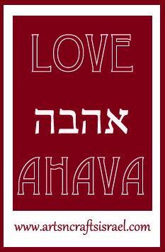 HEBREW word for love - (A-ha-vah) www.artsncraftsisrael.com
