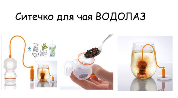 """Ситечко для чая """"Водолаз"""", сувенир с Алиэкспресс."""