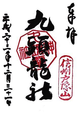 Togakushi-jinja shrine, Togakushi, Nagano. (2011年12月31日 戸隠神社 九頭竜社)
