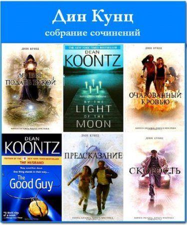 Дин Кунц. Собрание сочинений в 115 книгах (1968-2014) fb2, rtf, txt