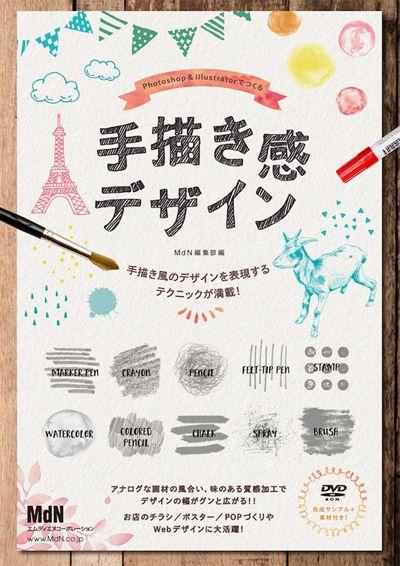 ひと味違ったデザイン手法を取り入れる「Photoshop & Illustratorでつくる手描き感デザイン」 - MdN Design Interactive - デザインとグラフィックの総合情報サイト