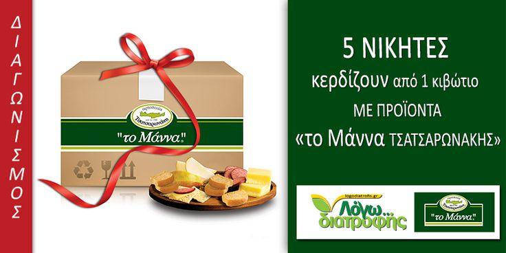 Μπες στη κλήρωση του Διαγωνισμού του Logodiatrofis.gr με προϊόντα 'το Μάννα ΤΣΑΤΣΑΡΩΝΑΚΗΣ'