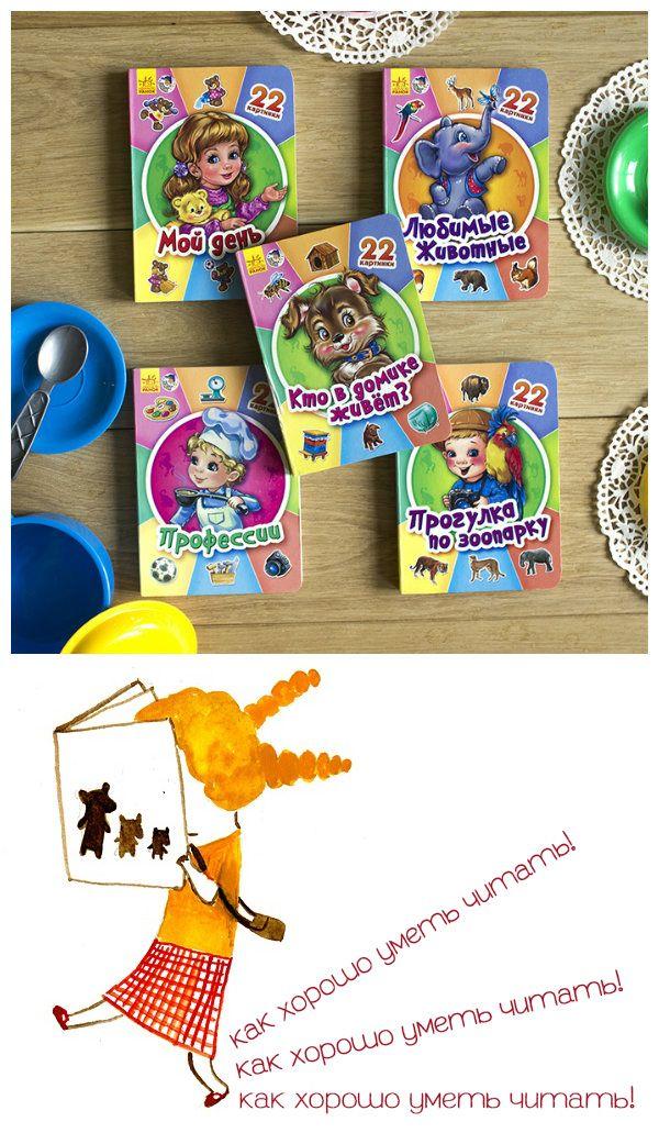 Серия 22 КАРТИНКИ для разглядывания детьми от одного года. Книги – прочные и удобные, в каждой – 22 яркие картинки с короткими подписями к ним. Первые книги на разнообразнейшие темы, которые знакомят малышей с окружающим миром.
