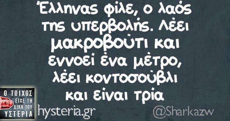 Έλληνας φίλε - Ο τοίχος είχε τη δική του υστερία – Caption: @Sharkazw Κι άλλο κι άλλο: Όταν αργεί να ξυπνήσει ο Άγγλος: oh my god Το περισσότερο κέρατο λέει το τρώνε οι γιατροί,οι στρατιωτικοί και οι ναυτικοί Είμαι περήφανος που γεννήθηκα Έλληνας καθώς και για διάφορα άλλα τυχαία γεγονότα Κάποια στιγμή θα πρέπει να σταματήσουμε Καλίσι είναι η μητέρα των...