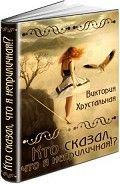 Читать книгу онлайн Кто сказал, что я неприличная!? (СИ), Хрустальная Виктория #onlineknigi #книгалучшийподарок #paper #bookworm