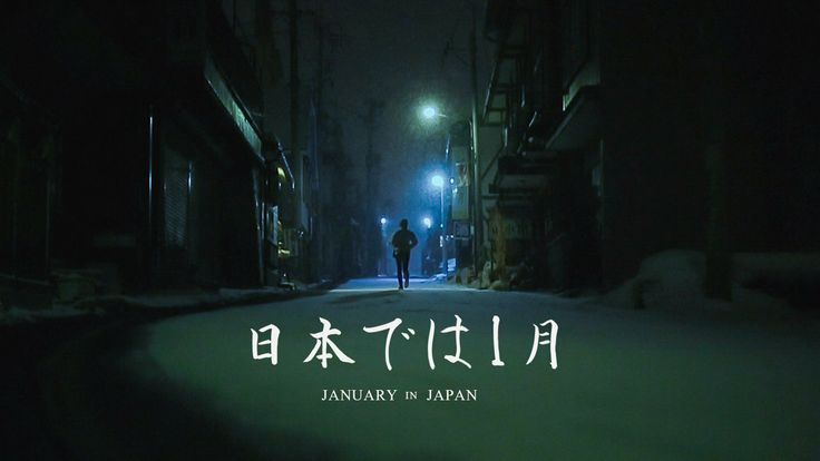 January in Japan. Wife and I went to Japan in January, it's a beautiful place and a beautiful culture.  Places visited: Tokyo Kyoto Yudanaka...