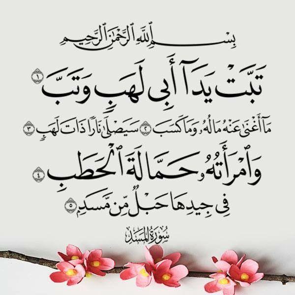 Pin By Hatem Mekni On 111 سورة المسد Doa Islam Islam Calligraphy