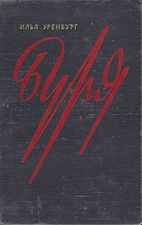 Ilya Ehrenburg, The Tempest, cover by Solomon Telingater, Илья Эренбург, Буря, 1957
