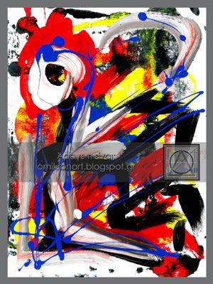 """""""Άραγε τι είναι;"""" Εικόνες και σχέδια από την ποιητική συλλογή του Οδυσσέα Γιαννάκη  """"Ωδές του πόνου και τρούφες"""" την οποία εικονογράφισα. Όποιος - όποια ενδιαφέρεται μπορεί να στείλει mail στο: dimosalexiou1976@gmail.com"""