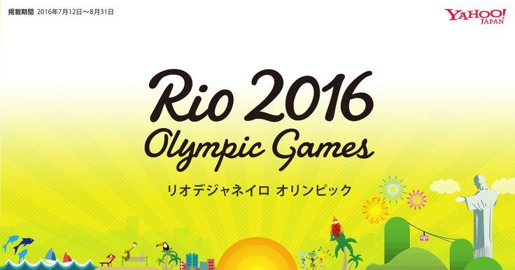 リオオリンピックの公式な最新メダル獲得情報。日本人選手の獲得数から、国別のメダル数ランキングまでが見られます。情報満載なYahoo!…