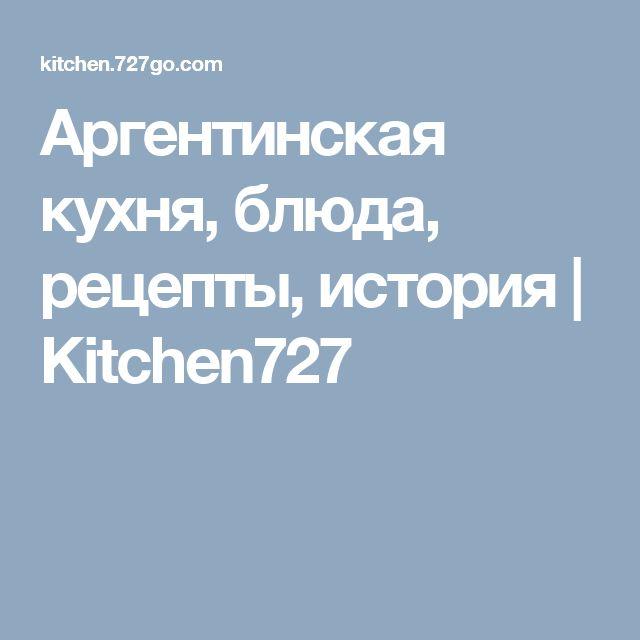 Аргентинская кухня, блюда, рецепты, история | Kitchen727