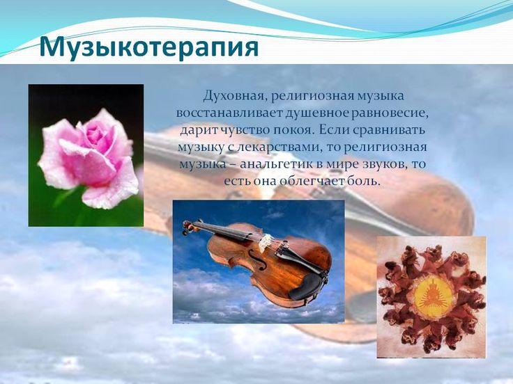 Музыкотерапия как метод психотерапии: 1. Влияние музыки на психоэмоциональное состояние человека Музыка – феноменальное явление. Её взаимоотношения с человеком удивительны. Мелодичные звуки вершат чудеса – в человеке пробуждается, преобразуется душа, меняются состояние, настроение… Музыка властвует над нашими эмоциями, которые, оказывается, даже побеждают физическую боль. Узбекский учёный Мирзакарим Норбеков установил: здоровье зависит от эмоционального центра человеческого...