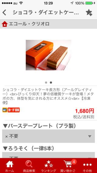 Top Free iPhone App #144: 楽天市場 - Rakuten.inc by Rakuten.inc - 03/26/2014