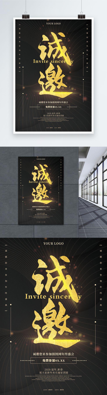 صور ملصق رسالة دعوة للاجتماع السنوي للشركات 401657670 Id قوالب بحث صورة Psd Template Poster Invitations Poster Lettering