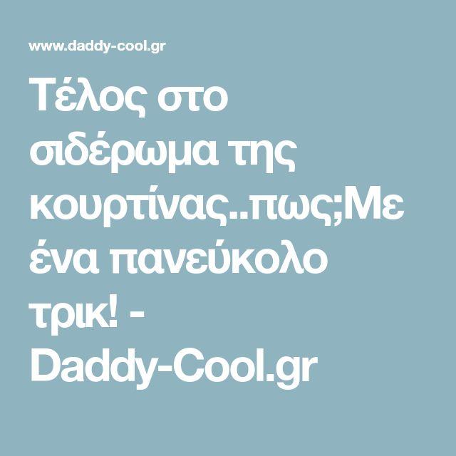 Τέλος στο σιδέρωμα της κουρτίνας..πως;Με ένα πανεύκολο τρικ! - Daddy-Cool.gr