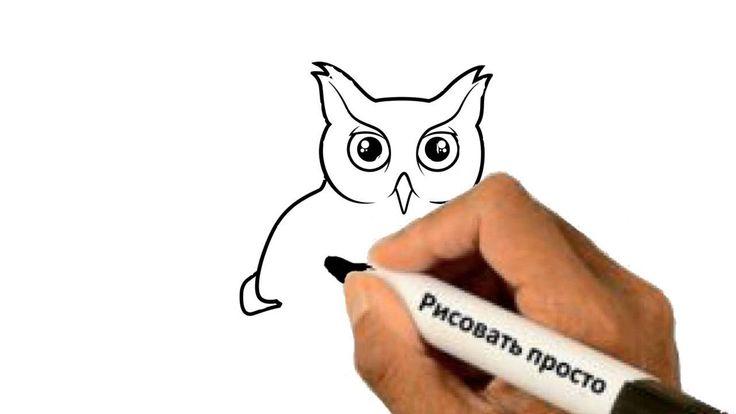 Как нарисовать сову.