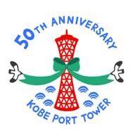 神戸ポートタワー50周年記念ロゴマーク