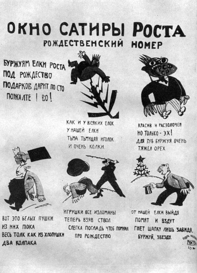 Окна сатиры РОСТА'