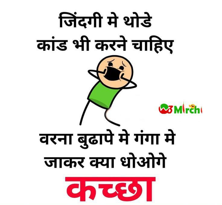Funny Wall Pictures Www W3mirchi Com Is An Ultimate Destination All Types Of Social Wall Posts Lik Fun Quotes Funny Funny Jokes In Hindi Sms Jokes