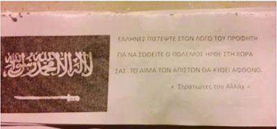 ΠΑΓΩΣΑΝ ΣΤΗ ΘΕΣΣΑΛΟΝΙΚΗ - Δειτε τι μοιράζουν οι μουσουλμάνοι μέσα στην πόλη (ΝΑ ΕΠΕΜΒΕΙ ΕΙΣΑΓΓΕΛΕΑΣ ΤΩΡΑ)