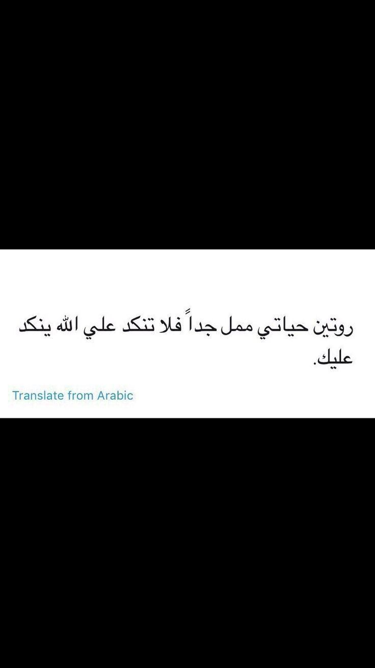 Pin By رعد الله يوفقه On Me Funny Arabic Quotes Short Quotes Love Love Smile Quotes