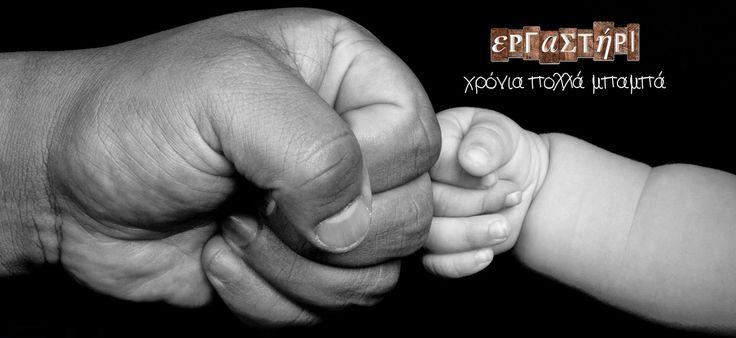 Η πατρότητα είναι μια συνεχής πρόκληση, και όσο καλοί μπαμπάδες κι αν αισθανόμαστε, πάντα υπάρχει ένα μικρό περιθώριο βελτίωσης. Εμείς στο εργαστήρι, για να τιμήσουμε την …