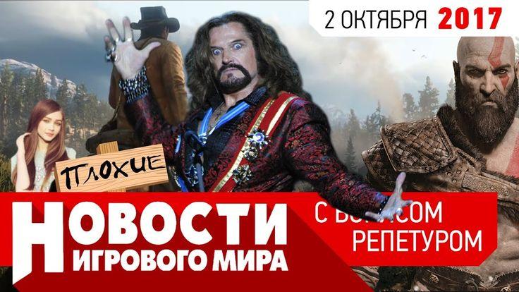 ПЛОХИЕ НОВОСТИ: Игромир и Коловрат, Зомбоящик и Донат, Джигурда и God of...