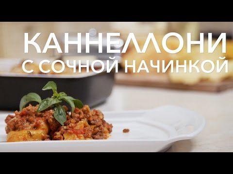 Каннеллони с фаршем под сливочным соусом. Рецепт от [Рецепты Bon Appetit] - YouTube
