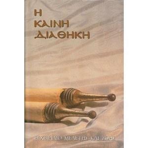 Greek New Testament with Parallel Modern Greek (Greek Language Study Series) (Greek Edition)