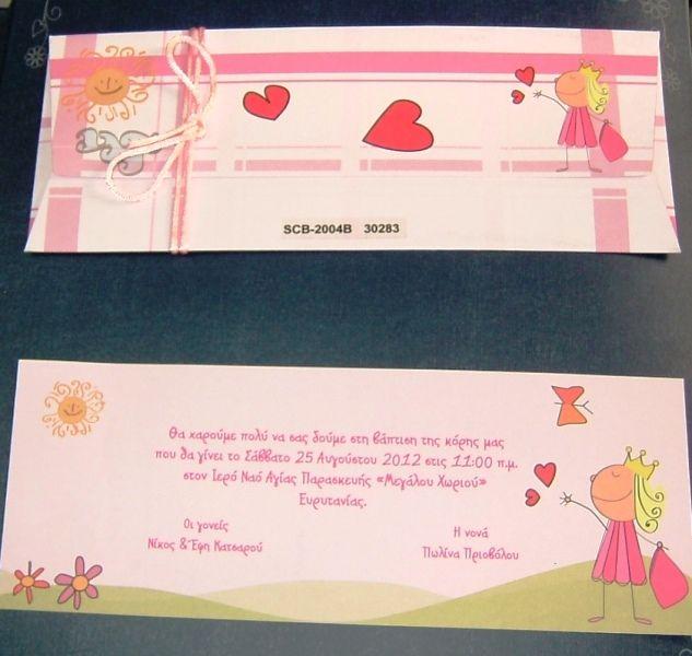 Προσκλητήριιο βάπτισης σε ροζ με πριγκίπισσα και καρδούλες, συνοδεύεται με ίδιο φάκελο. 0,74 €