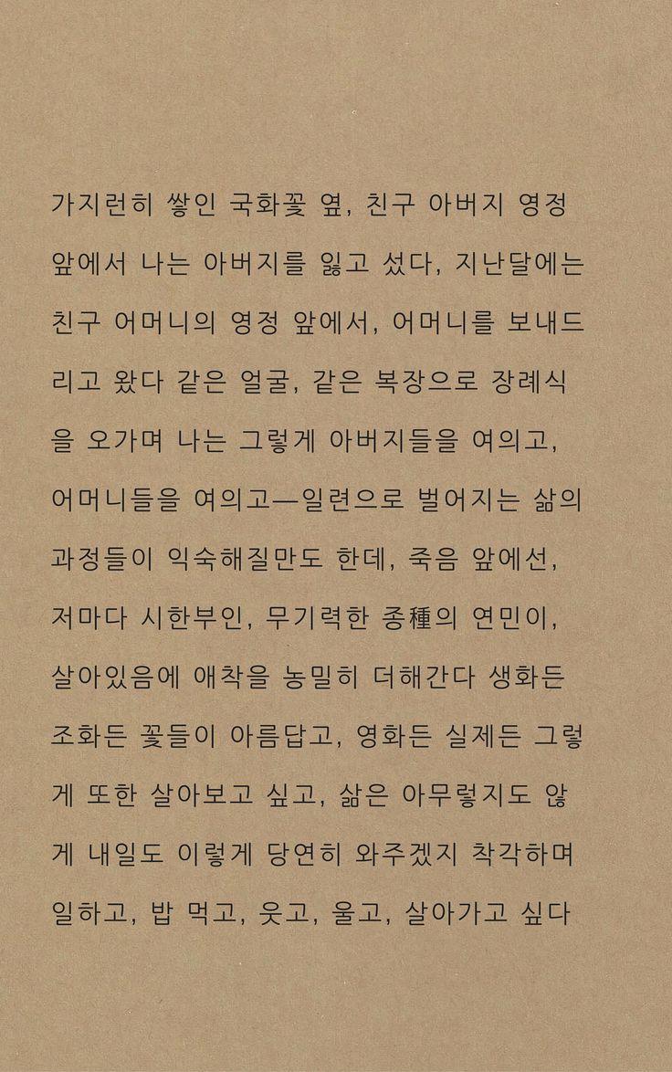 Korean Poetry 한국시