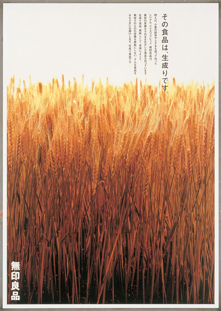 Muji_1998-62_food-that-is-as-close-to-natural-as-possible_ikko-tanaka_--licensed-by-dnpartcom