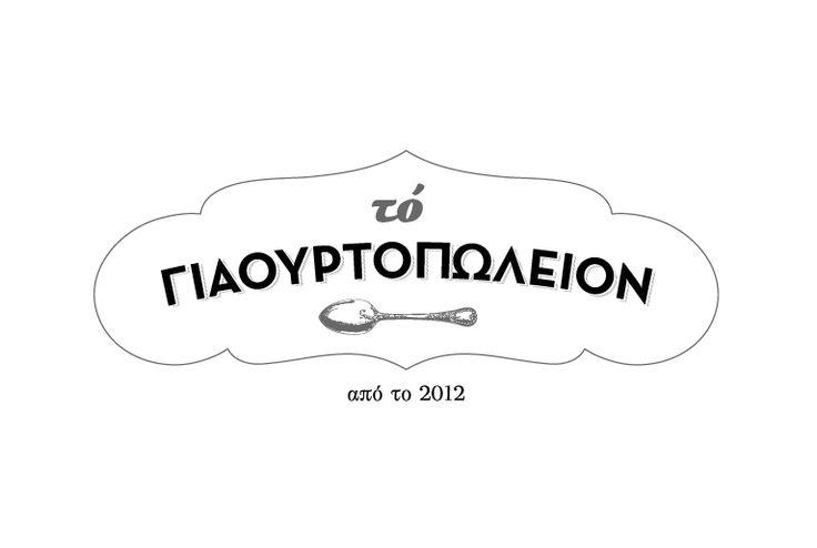 Yiaourtopolion Frozen Yogurt Shop    Logo Design