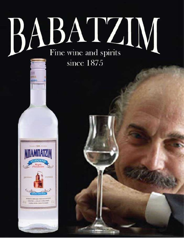 Babatzim Tsipouro (without anise) is now available at Vintages stores in Ontario.