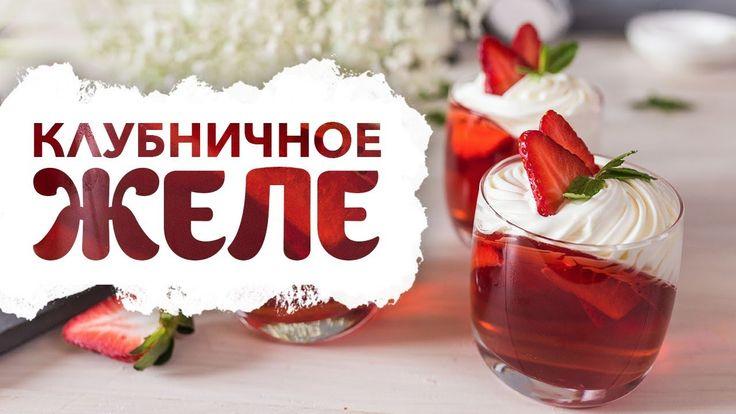 Клубничное желе с пышным кремом [Рецепты Bon Appetit] Этот неприлично клубничный десерт заставит вас трепетать! Скорее бегите за желе и взбивайте сыр со сливками! #strawberry_jelly#strawberry#dessert#tasty#yummy#yum#вкусно#foodporn#homemade#dinner#lunch#блюдо#еда#вкуснятина#рецепт#рецепты#recipe#recipes#ideas#creative