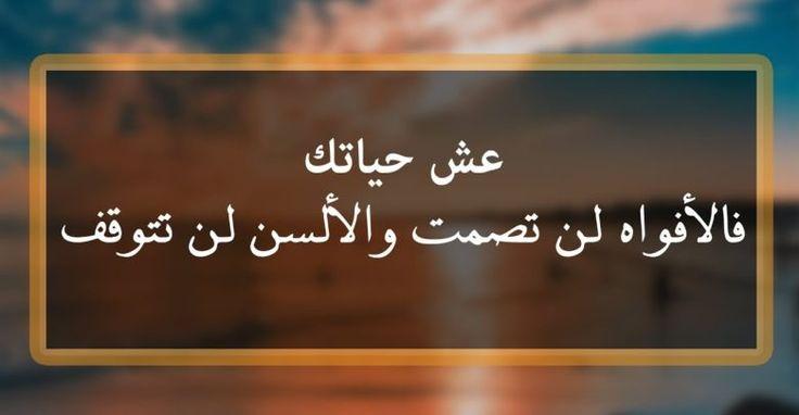 اقوال عن كلام الناس لا ينتهي ولا فائدة منه Arabic Calligraphy Calligraphy