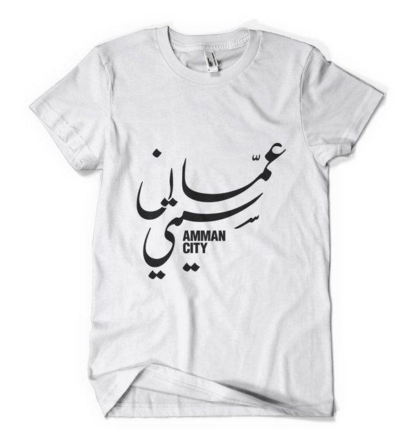 7arakat T-Shirts By Amro Bassam #Arabic