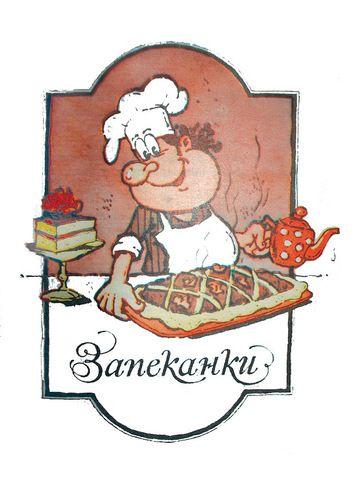 рисунки для кулинарной книги - Поиск в Google