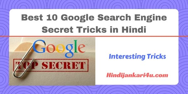 Best 10 Google search engine secrets tricks in Hindi