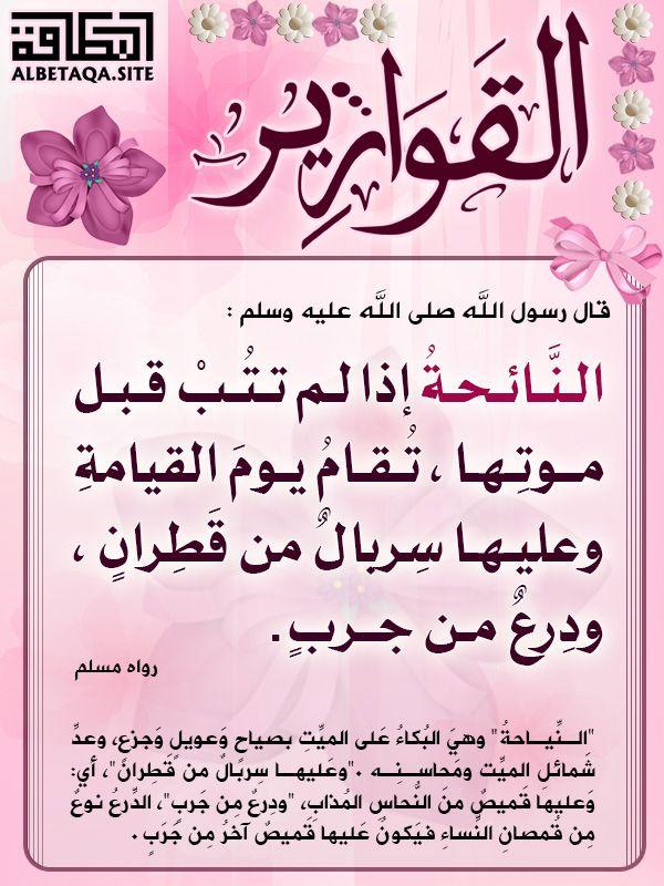 سلسلة بطاقات القوارير موقع البطاقة الدعوي Islam Facts Quran Quotes Love Ahadith