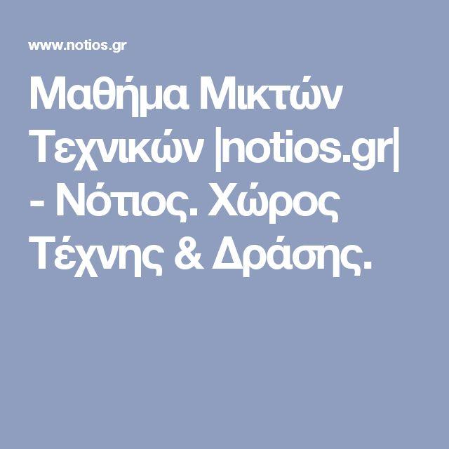 Μαθήμα Μικτών Τεχνικών |notios.gr| - Νότιος. Χώρος Τέχνης& Δράσης.