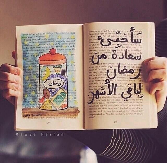 Pin By Hadeel Almofareg On اقتباسات Ramadan Quotes Ramadan Ramadan Kareem