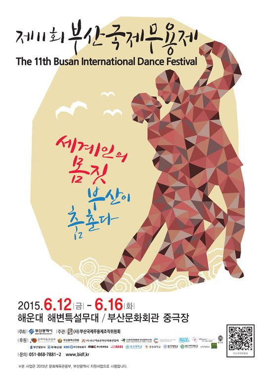 [Jun.]The 11th Busan International Dance Festival.jpg