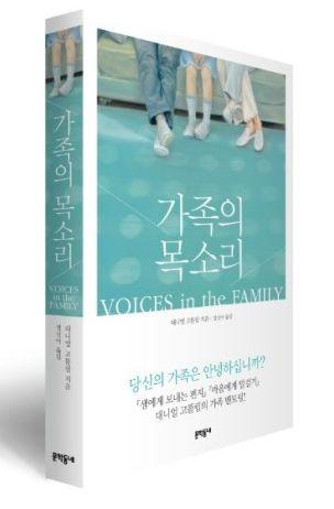 가족의 목소리