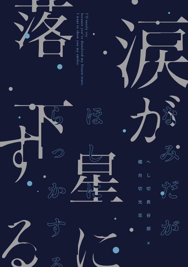 2016.03.24発行 同人誌(二次創作) 表紙:ビオトープGA 120g(ミッドナイトブルー)/銀色とメタルブルーの2色印刷 本文:コミック紙(ブルー)